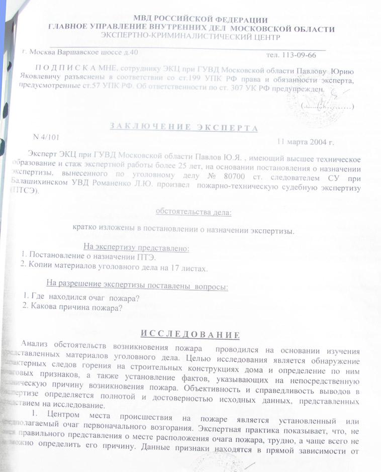 постановление о назначении экспертизы бланк 54